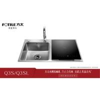 方太Q3S水槽洗碗机