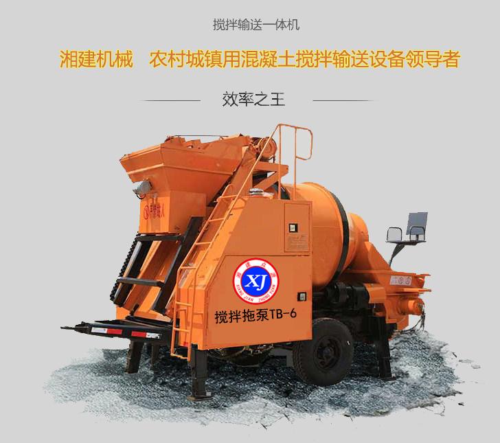 2018新型搅拌拖泵一体机