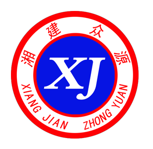 湖南湘建众源机械设备有限公司