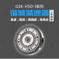 国森科关节机器人谐波减速器GSK-HSD-14-50-I
