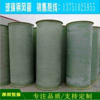 惠州玻璃钢风管_玻璃钢通风管道_污水处理除臭通风设备_深圳恒