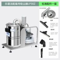 河北工业专用大功率吸尘器乐普洁LP30Z固定式连续作业配套吸