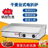 粵�?铍娖桨菭tGH-820商用手抓餅烤魷魚鐵板燒炒飯炒粉機器