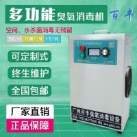 多功能水处理小型臭氧发生器 实验室车间消毒居家臭氧消毒机