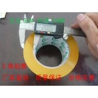 印刷柳州南宁米黄色透明胶带宽6cm肉厚2CM封箱