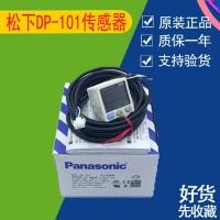 Panasonic松下负压压力开关DP-101 DP-101