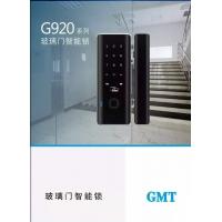 G920玻璃指紋鎖