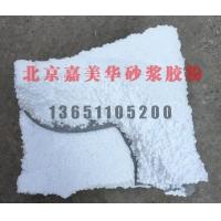 嘉美华公司供应聚苯板粘结抗裂砂浆高强度专用胶粉