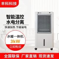 豐科變頻電磁水暖一體機,取暖器,熱風機FK-3