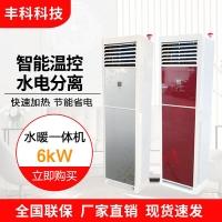 豐科變頻水暖一體機6kW電取暖