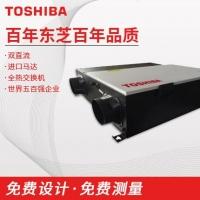 东芝(TOSHIBA)进口室内新风系统PM2.5过滤静音