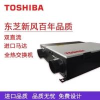 東芝(TOSHIBA)進口室內新風系統PM2.5過濾靜音