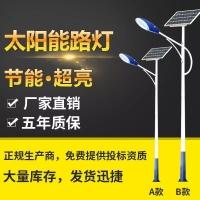 LED太阳能户外路灯新农村太阳能LED路灯庭院灯