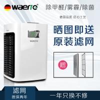 瓦尔特德国空气净化器家用除甲醛雾霾卧室大面积办公室商用