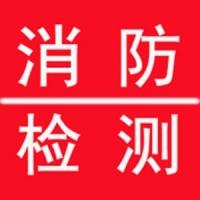 消防檢測 北京消防設施檢測第三方報告