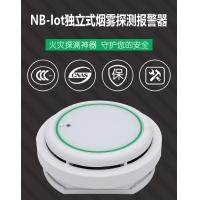 北京NB煙感 NB-IoT獨立煙感探測器 煙霧報警器