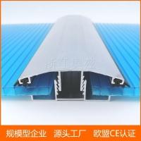 陽光板安裝方法鋁配件陽光板拼縫鋁型材壓條工字鋁上下扣
