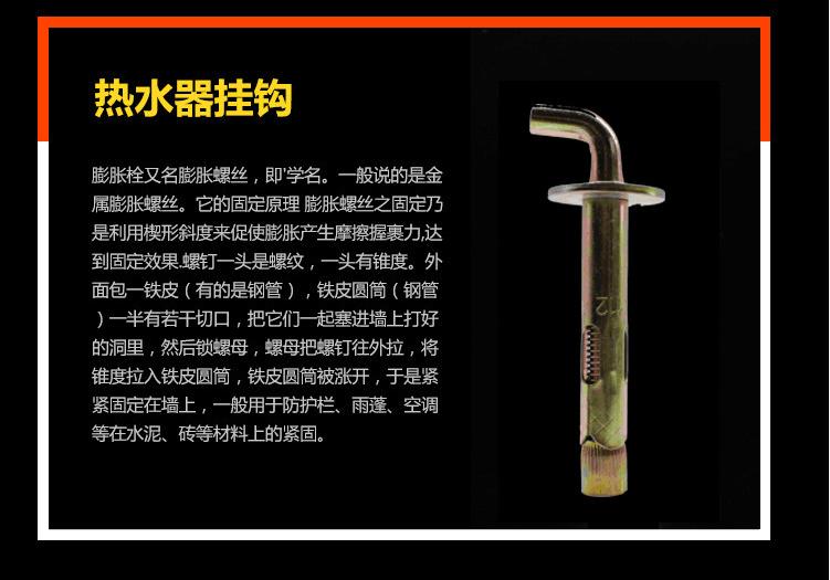 河北思坦达热水器胀钩,镀锌热水器胀钩,耐酸耐碱