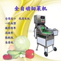 台湾原装叶菜类切菜机商用切菜机MG-805
