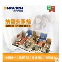 纳碧安  一级能效冷凝炉NCB500暖气片100平方二室两厅