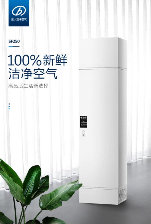 远大洁净新风机SF250  100%新鲜洁净空气