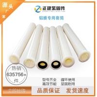 批发铝膜套管 铝膜锥形套管 铝膜专用套管 穿墙套管