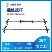 通丝螺杆 穿墙螺栓 对拉丝杆