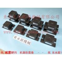 模切机避震器,线材生产设备防震垫,找 东永源