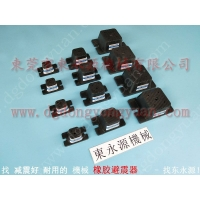 模切机橡胶避震器 避震垫,充气式工业减振垫,找东永源