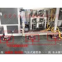 昆山楼上机器 防震器,防尘材料模切机防震气垫,找东永源