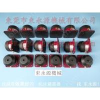 模切机用橡胶避震器 防振垫,光学隔振防震垫,找东永源