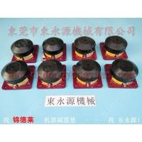 三坐标避震器 防振器,眼镜片裁床防震器,找东永源