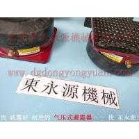 充气的减震垫 避振垫,高速模切机防震脚,找东永源