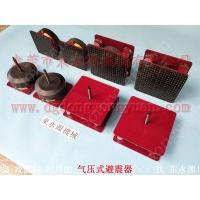 油压机避震器 避震器,吸塑下料模切机减震气垫,找东永源