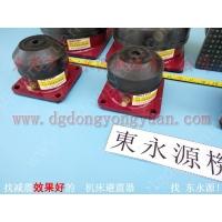 工业区设备减震器 防振垫,跑鞋开料机减震器,找东永源