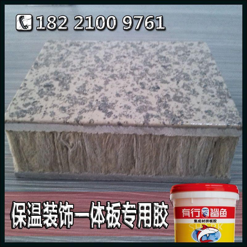 岩棉保温板复合胶 有行鲨鱼SY8401聚氨酯胶 金属装饰板胶
