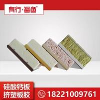 江苏外墙保温板聚氨酯胶好品牌-上市公司不开胶好胶水