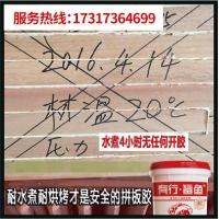 【工厂直供】拼板胶固化剂 实木家具拼板胶 硬杂木拼板胶