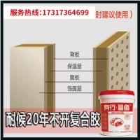 环保墙面装饰防火板胶水_无石棉纤维水泥复合板胶水直销