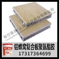 【玻璃钢复合胶】钢板粘镀锌板胶_离心玻璃棉芯材胶