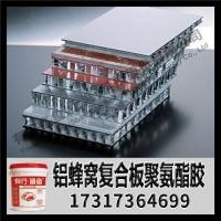 【铝蜂窝芯装饰板聚氨酯胶】聚氨酯胶厂家