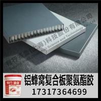 岩棉手工板胶水,岩棉净化板胶水,岩棉复合洁净板胶
