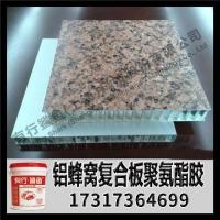 金属铝蜂窝复合板聚氨酯胶,金属铝蜂窝装饰板聚氨酯胶