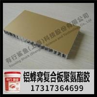 【铝板铝蜂窝手工净化板胶】著名品牌铝板铝蜂窝板胶