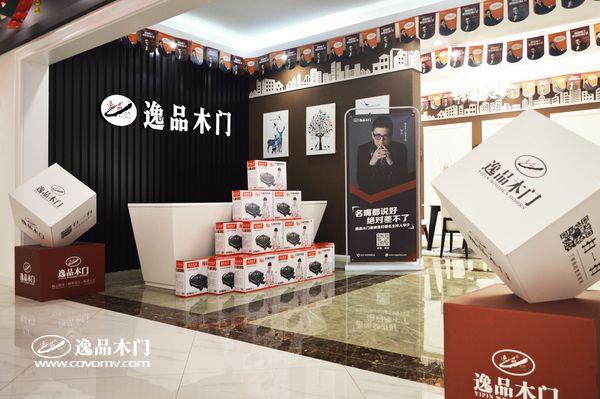 重庆逸品木门专卖店活动场景打造效果图