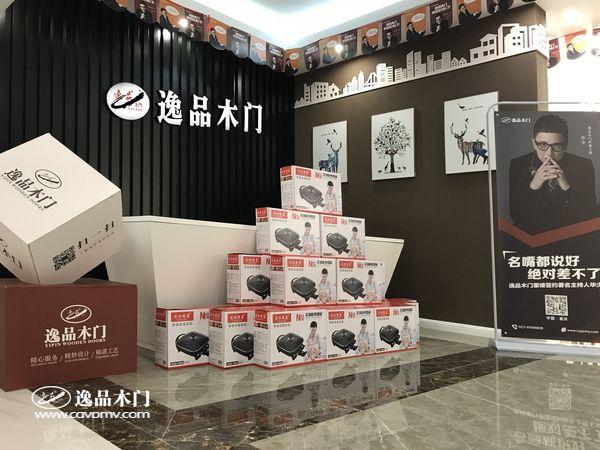 重庆逸品木门三期专卖店活动场景打造 前台