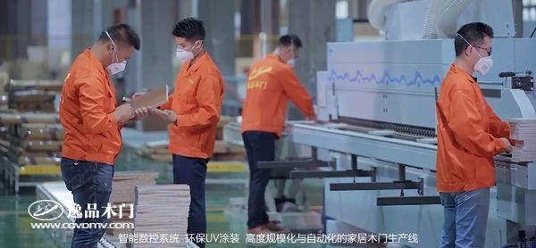 重庆逸品木门:优秀团队