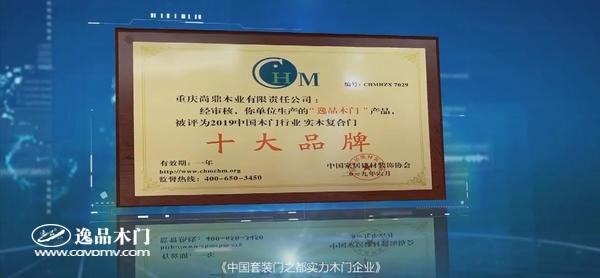 重庆逸品木门:《中国木门行业实木复合门十大品牌》