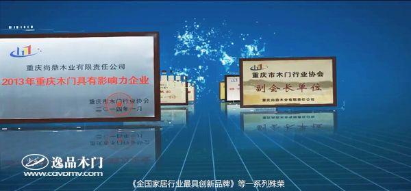 重庆逸品木门:品牌实力 荣誉加身