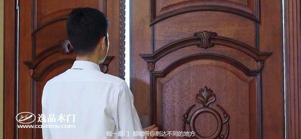 重庆逸品木门:打开门